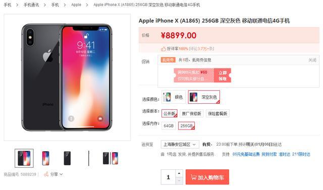 iPhone X顶配版现在市场价格是多少了?可以入手了吗?