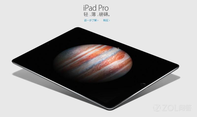 苹果9.7寸版iPad Pro怎么样?