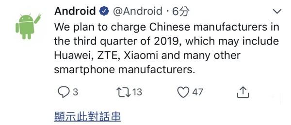 用安卓就收费 谷歌为什么只对国产厂商下手?