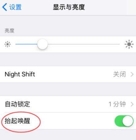 手机的抬起唤醒功能有用吗?抬起唤醒功能费电吗?