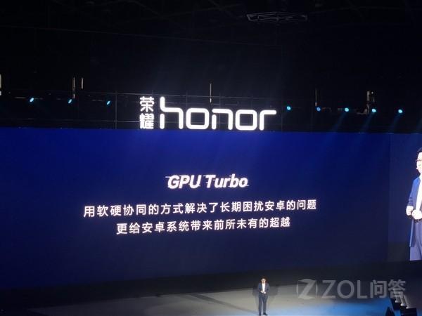 华为荣耀的GPU Turbo究竟是什么东西?