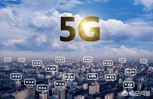 有人说未来五年,社会即将进入5G时代,对生活会有什么影响?