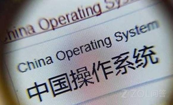 如何评价罗永浩说自己要做中国手机系统?我们离真正的纯国产手机系统还有多远?