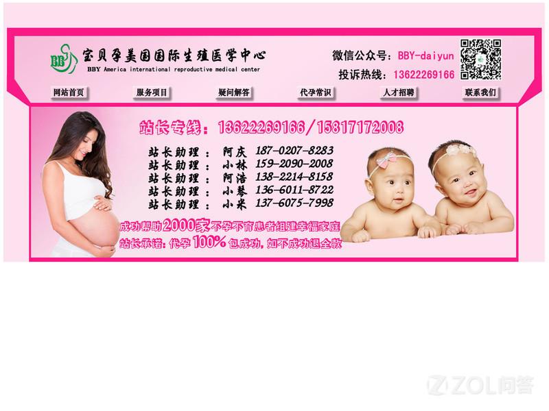 宝贝孕代孕机构的成功率高吗?
