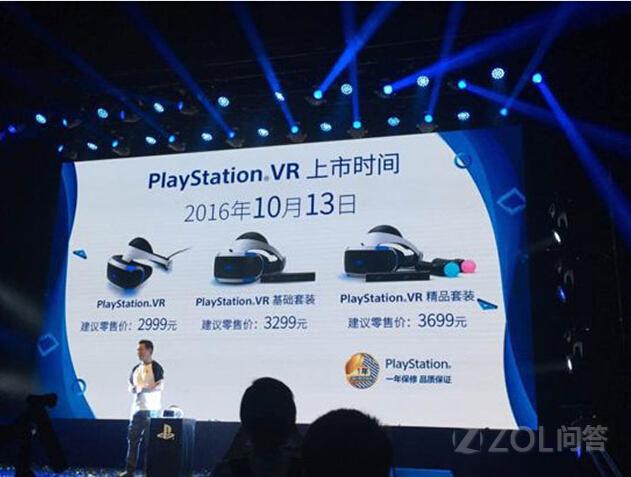 PS VR国行版多少钱?