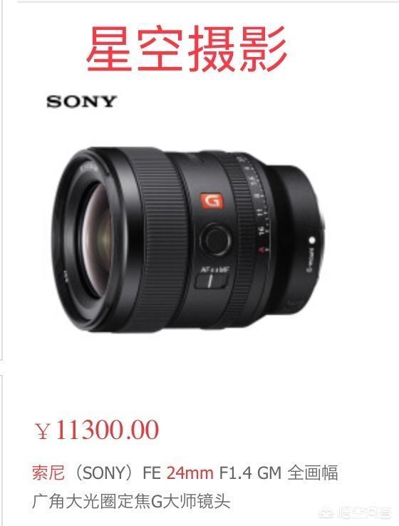 索尼a7r3配什么定焦镜头?