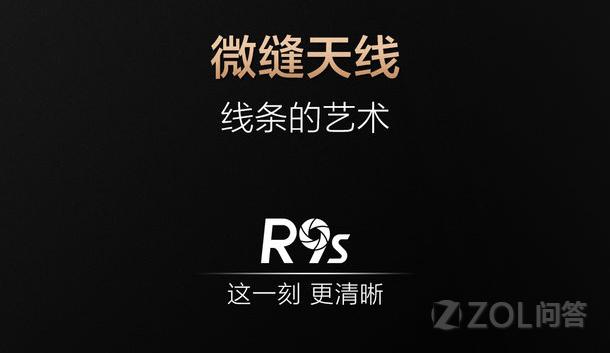 OPPO R9S的微缝天线有什么改进?