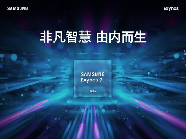 安卓新旗舰处理器Exynos 9820有多强?