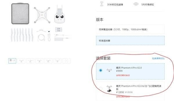大疆精灵5无人机11月28日发布?