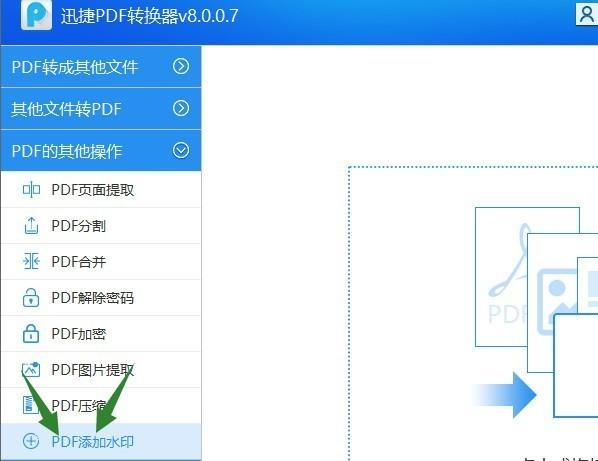 在pdf里面添加水印应该怎么操作?