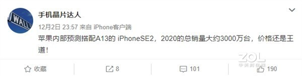 如果iPhone SE2不到3千元你会买吗?