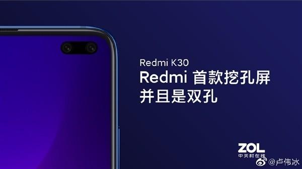 Redmi K30会超越现在的小米吗?