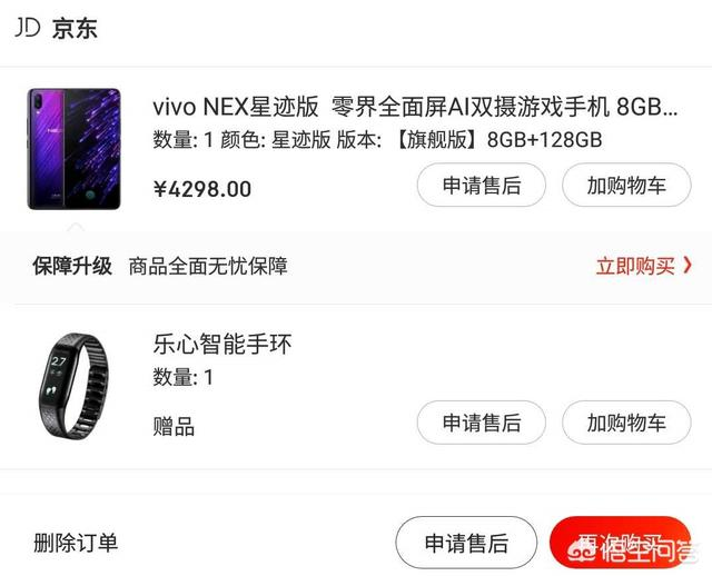 VIVO NEX这款手机怎么样,玩《崩坏3》怎么样?