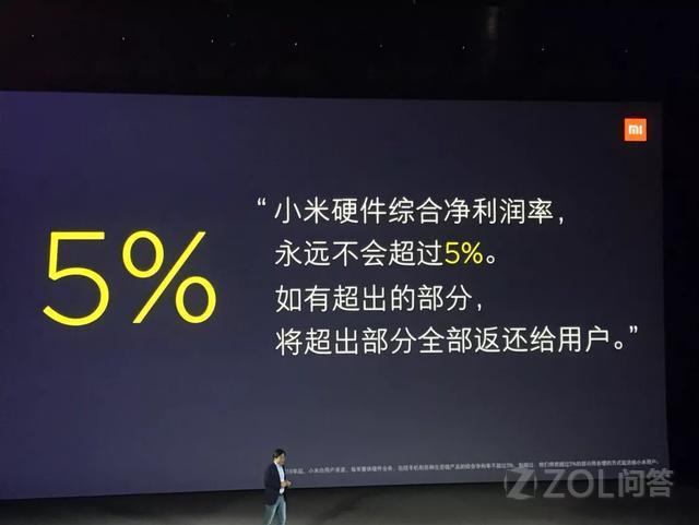 怎么看待雷军宣布小米硬件净利不超5%?到底是真的良心还是为了宣传?