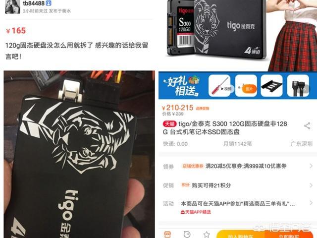 二手固态硬盘值得买吗?