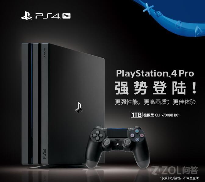 PS4 Pro国行版京东首发?