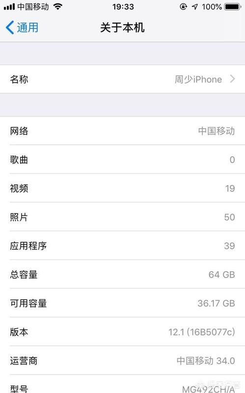 iphone6究竟还能战多久?有必要升级ios12吗?