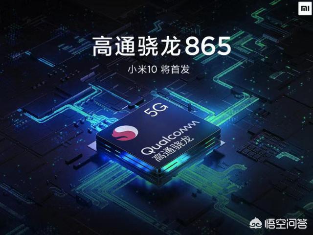 高通骁龙865已发布,性能如何??真的能为下一代旗舰终端提供无与伦比的连接吗?