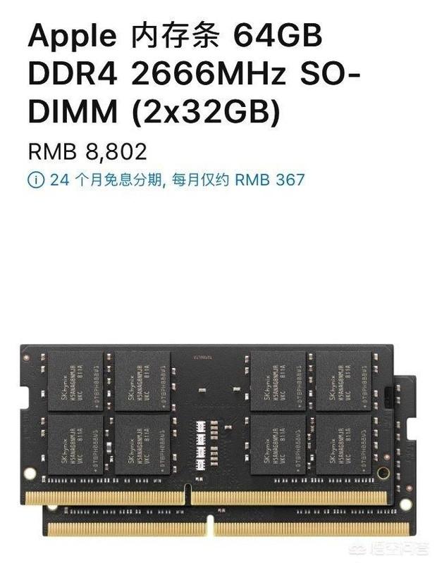 苹果公司最新上架的电脑内存为何如此昂贵?和普通内存比有什么优势?