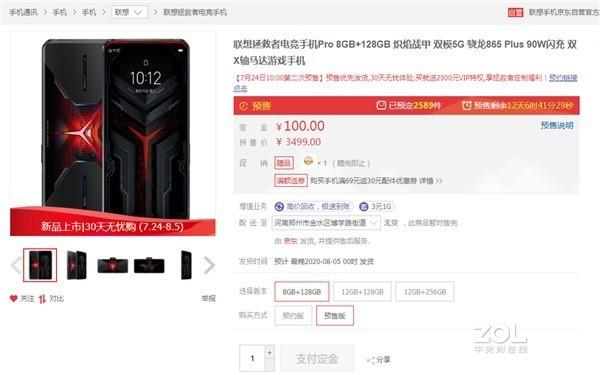 首发骁龙865+的拯救者电竞手机Pro怎么样?