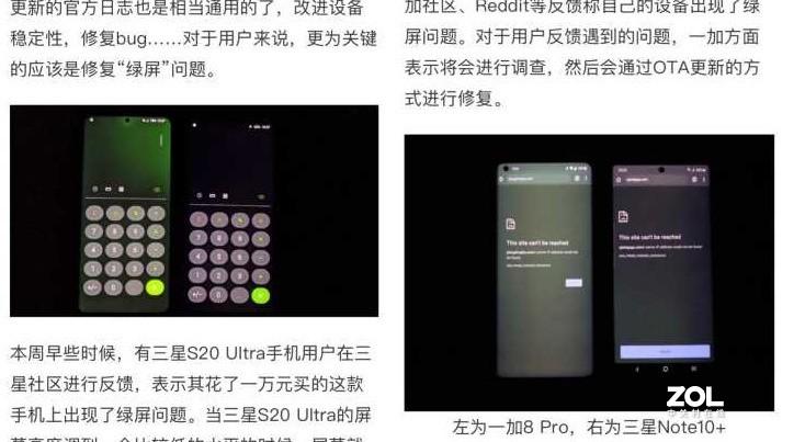 iPhone12 低亮度绿屏?