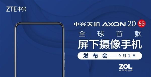 中兴AXON 20什么时候发布?
