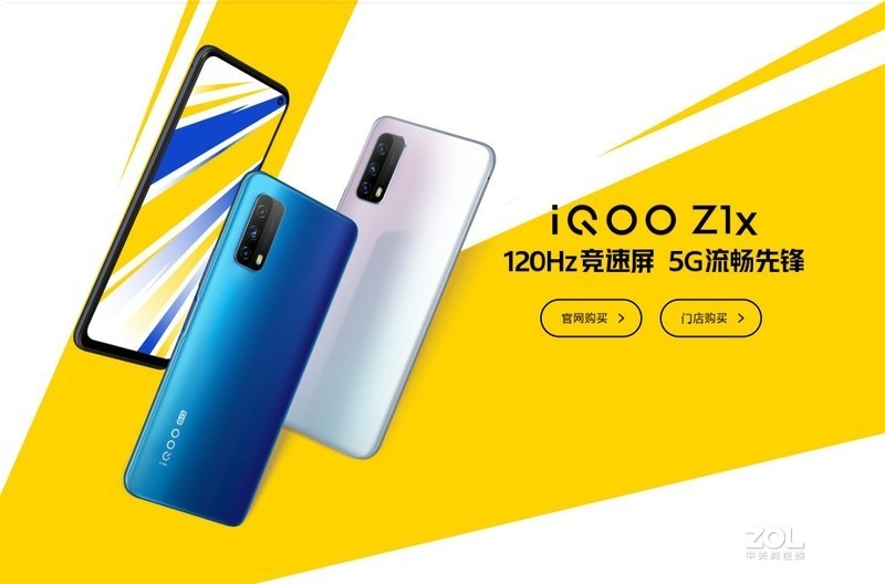 iQOO Z1和Z1x哪个好?