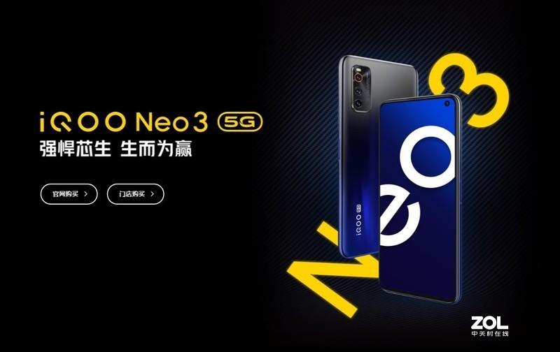 iQOO Z1和iQOO Neo3有什么区别?