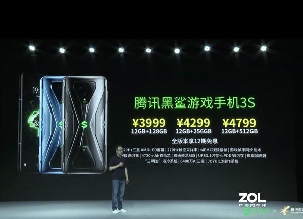 黑鲨 游戏手机3S价格是多少?