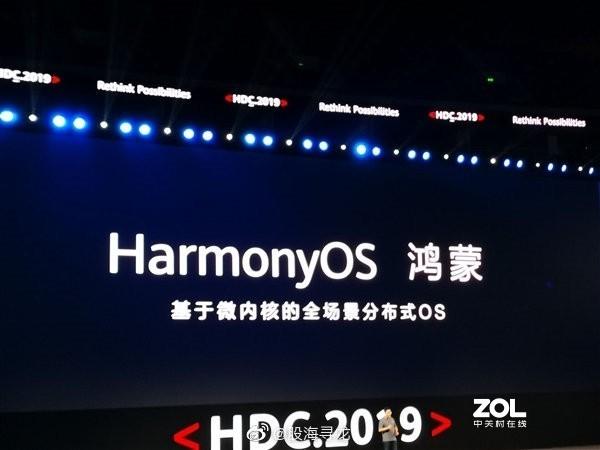 华为鸿蒙2.0会带来哪些升级?
