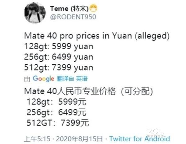 华为Mate40系列会涨价吗?