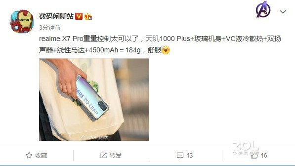 realme X7 Pro售价是多少?