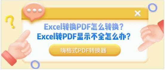 excel文件能转换成PDF文件吗?怎么转换?
