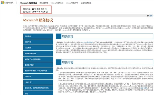 网传Windows断供中国是真的吗?